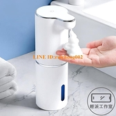 自動洗手液機智能感應器家用壁掛式皂液器洗潔精機洗手機【輕派工作室】