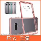 三星 Note9 透明鎧甲 手機殼 保護殼 四邊加厚 防摔 全包覆