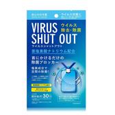 日本 TOAMIT VIRUS SHUT OUT 滅菌防護掛頸隨身卡 單入 (隱形口罩 中文標示) 專品藥局【2014970】