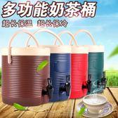奶茶桶 保溫桶大容量商用奶茶桶保溫桶13L17L 咖啡果汁豆漿飲料桶開水桶涼茶桶  DF