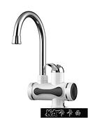 華生電熱水龍頭即熱式快速過水加熱水器下側進水廚房小廚寶淋浴XBD
