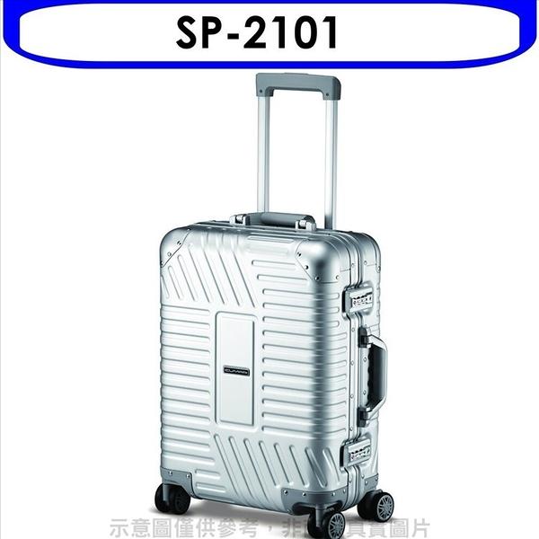 挖寶清倉【SP-2101】20吋鋁鎂合金行李箱贈品