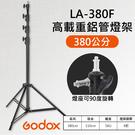 【耐重型】3.8米 燈架 神牛 Godox LA-380F 高載重 燈頭可轉 外拍 攝影 棚燈 380cm 承重5KG