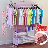 衣櫃晾曬架落地掛衣架置地架簡易不鏽鋼伸縮臥室加粗衣架升降晾被架WY