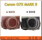 Canon PowerShot G7X MARK II G7X II 兩件式 復古皮套 復古包 附同色背帶