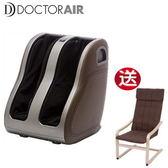 日本 Doctor Air 3D 腿部按摩器 +  樺木扶手紓壓椅 (不挑色)