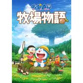 [哈GAME族]免運費 可刷卡●電腦版實體包裝●PC GAME 哆啦A夢 牧場物語 中文版 Steam平台