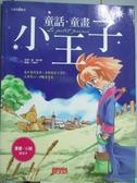 【書寶二手書T4/兒童文學_ZAO】童話.童畫.小王子_聖.修伯里
