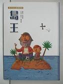 【書寶二手書T1/兒童文學_BSA】島王_林滿秋, 麥克‧莫波