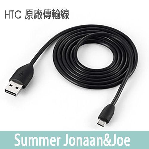 ◆原廠傳輸線 充電線~免運費◆HTC ONE X S720e Desire C A320e Desire V T328W M410 Micro USB