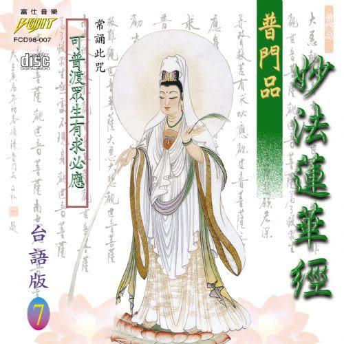 台語版 7 妙法蓮華經 普門品 CD (音樂影片購)