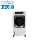 【大家源】分離式冰涼水冷扇30L TCY-893002