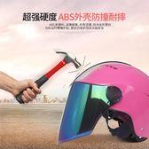 摩托車頭盔電動車半盔女夏季防紫外線男輕便式夏天防曬安全帽四季
