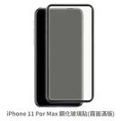 Apple iPhone 11 Por Max (霧面 滿版) 保護貼 玻璃貼 抗防爆 鋼化玻璃膜 螢幕保護貼