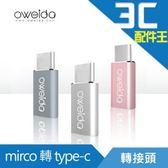 Oweida USB Type-c 轉接頭 mirco 轉 type-c 一組二入 隨機出貨不挑色
