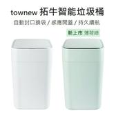 綠色 小米 米家有品 拓牛智能垃圾桶 智慧 自動 開蓋 打包 自動封袋 15.5L 大容量 強強滾