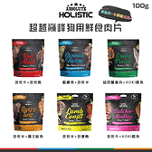 Absolute Holistic超越巔峰〔犬用鮮食肉片,6種口味,100g〕 產地:紐西蘭