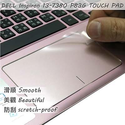 【Ezstick】DELL Inspiron 13 7380 P83G TOUCH PAD 觸控板 保護貼
