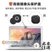 筆電ipad電腦防偷窺攝像頭遮擋貼片保護隱私鏡頭滑蓋貼【君來佳選】