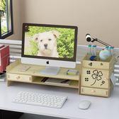 電腦架顯示器增高架臺式支架辦公室桌面屏墊高架子底座置物架YYP ciyo 黛雅