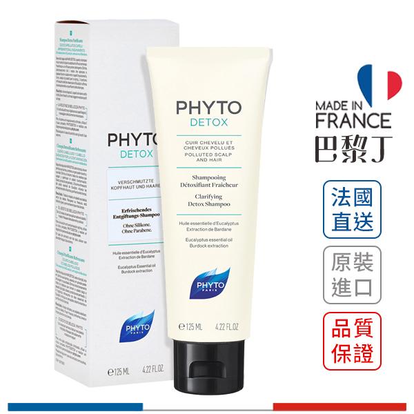 PHYTO 頭皮淨化能量洗髮精 (原 精油深層淨化洗髮精) 125ml【巴黎丁】