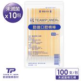 【勤達】未消毒口腔棉棒 100支裝x10包/袋 傷口清洗.上藥護理用