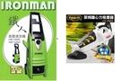 [ 家事達 ] IRONMAN 鐵人~HW-1800C~高壓清洗機 洗車機 特價