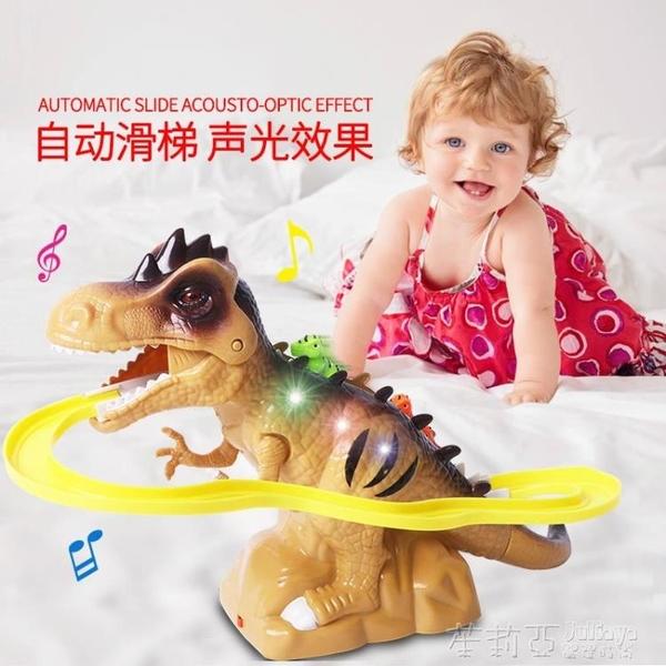 兒童恐龍滑梯電動小火車軌道車爬樓梯小男女孩樓梯男1-3-6歲玩具 茱莉亞