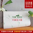 枕頭 / 升級加大版 - 天然乳膠人體工學枕 - 頂級斯里蘭卡 天然乳膠 - Tom Tree