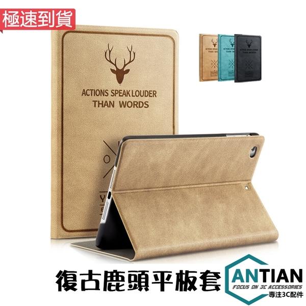 現貨 復古鹿頭 iPad 2 3 4 平板皮套 智能休眠 翻蓋皮套 支架 全包 防摔 平板保護套 散熱 保護殼