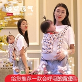 嬰兒背帶前抱式前後兩用寶寶小孩背帶抱帶多功能輕便簡易夏季透氣 聖誕鉅惠