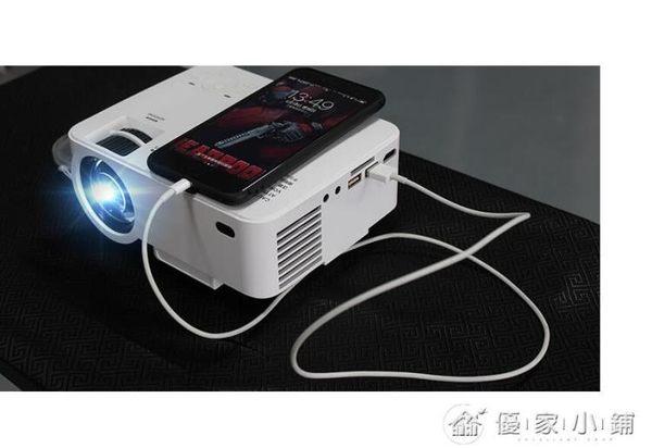 手機投影儀 家用高清微型投影機便攜家庭影院無屏電視  優家小鋪  igo