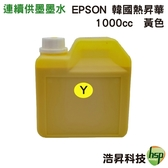 【含稅】 EPSON 1000cc  黃色 韓國進口 熱昇華 填充墨水 印表機熱轉印用 連續供墨專用 L310 L1300 L1800