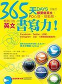 (二手書)365天都要烙英文,PO心情、發動態,輕鬆打造英文書寫力!﹝英文塗鴉句隨你..