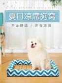 寵物狗窩可拆洗涼席大型金毛夏季狗窩小型犬泰迪法斗狗狗夏天涼窩LX 限時熱賣