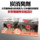 PetLand寵物樂園 買一送一日本happypet天然備長炭消臭劑 - 寵物家庭必備150g x 2入