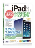 (二手書)iPad Air / iPad mini 完全活用術:220 個超進化技巧攻略