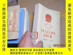 二手書博民逛書店中華人民共和國法規彙編罕見1982 258419636 編輯部