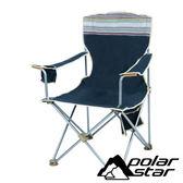 PolarStar 民族風豪華太師椅『藍』休閒椅|露營|大川椅|巨川椅|戶外  P16775