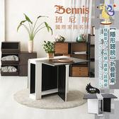 【班尼斯國際名床】~【隱形翅膀】折疊餐桌/移動茶几/工作桌/書桌/延伸桌(兩色)