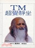 二手書博民逛書店 《TM-超覺靜坐(增訂本)》 R2Y ISBN:9571802352│林茂村