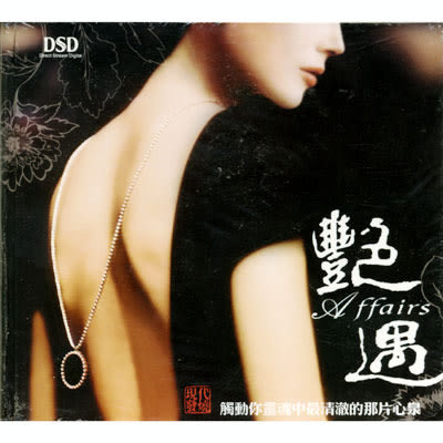 艷遇-Affairs CD