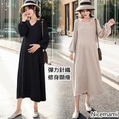 漂亮小媽咪 韓系 洋裝 【D1252】 質感 燈籠袖 泡泡袖 針織 長袖 毛衣 針織 孕婦裝 長裙洋裝