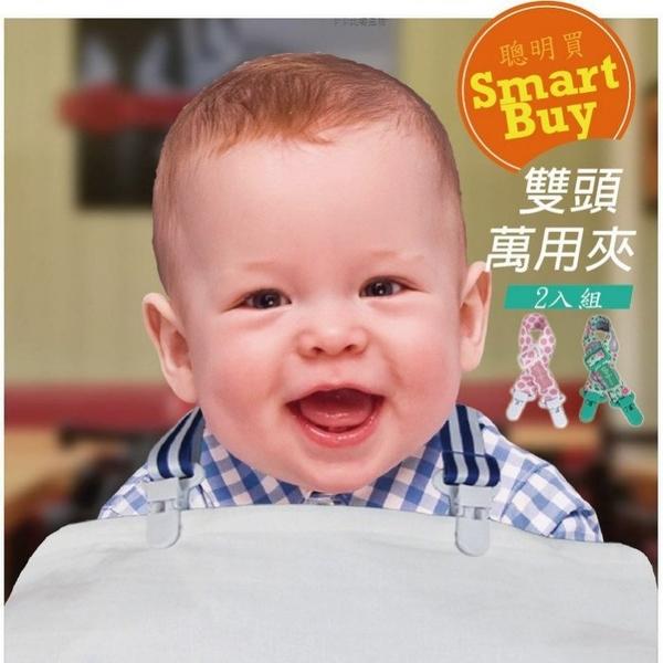 原裝二件套 多功能萬用雙頭夾 寶寶吃飯圍兜 哺乳巾 嬰兒手推車 被夾 玩具夾 防掉鏈【JF0052】