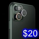 鷹眼金屬鏡頭貼 蘋果iphone11/11pro/11promax通用鏡頭保護貼鏡頭膜 高清防刮花鏡頭貼 一入