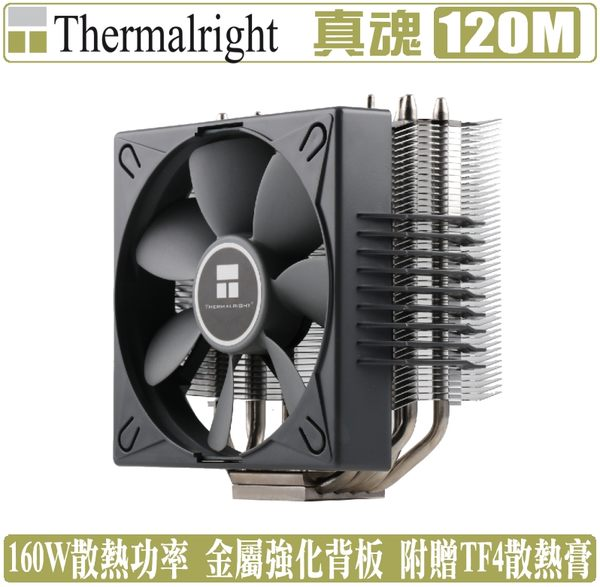 [地瓜球@] 利民 Thermalright TRUE Spirit 120M Rev.B 新真魂 CPU 散熱器 塔扇