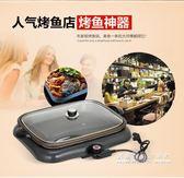 韓式商用電烤盤紙上烤魚爐紙包魚烤盤燒烤爐分離體式不黏烤肉鍋 220v 居家物語