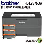 【搭相容碳粉匣TN-2480三支】Brother HL-L2375DW 無線黑白雷射自動雙面印表機