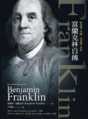 (二手書)他改變了美國,也改變了世界:富蘭克林自傳