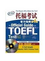 二手書 托福考試官方指南:第4版(附CD-ROM)(ETS中國獨家授權版本,托福考生的 R2Y 7802563313